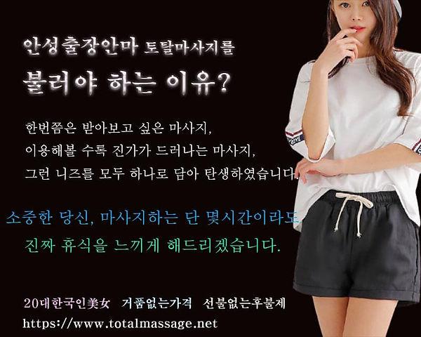 안성출장안마 | 토탈마사지 | 한국
