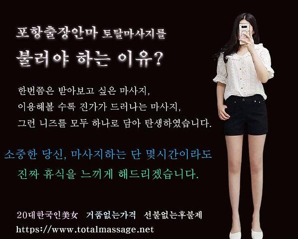 포항출장안마 | 토탈마사지 | 한국