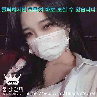 청주출장 | 토탈마사지 | 한국
