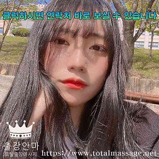 진주출장마사지 | 토탈마사지 | 한국