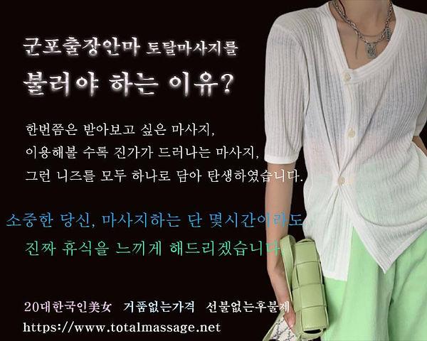 군포출장안마   토탈마사지   한국