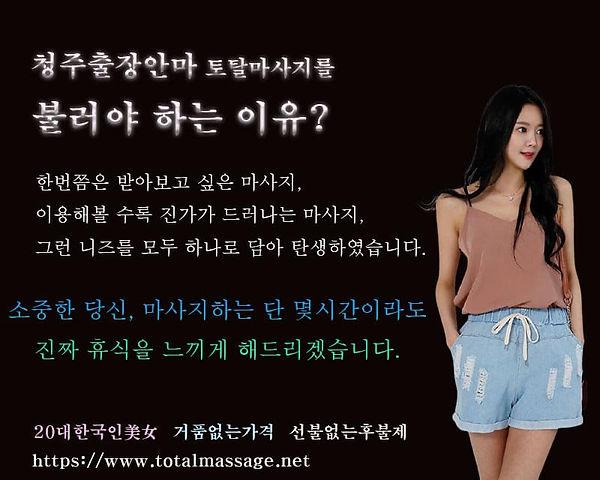 청주출장안마 | 토탈마사지 | 한국