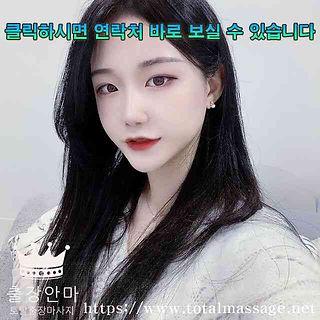 시흥출장안마   토탈마사지   한국