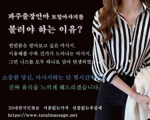 파주출장안마 | 토탈마사지 | 한국