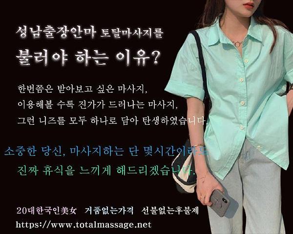 성남출장안마 | 토탈마사지 | 한국