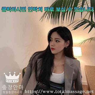 구리출장마사지 | 토탈마사지 | 한국