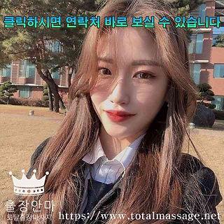 상주출장 | 토탈마사지 | 한국