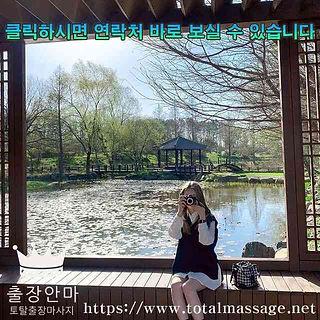 거제출장 | 토탈마사지 | 한국