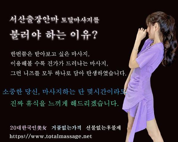 서산출장안마 | 토탈마사지 | 한국