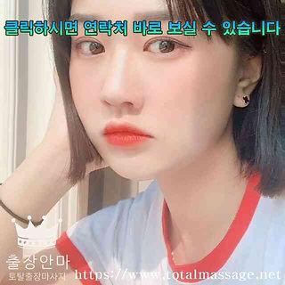 원주출장 | 토탈마사지 | 한국