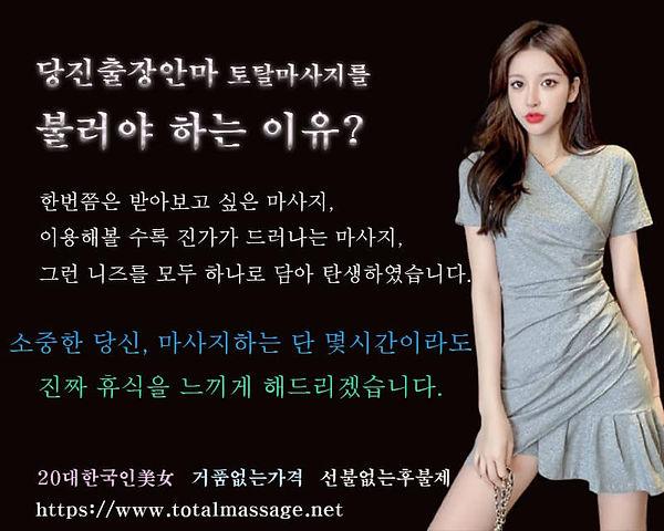 당진출장안마   토탈마사지   한국