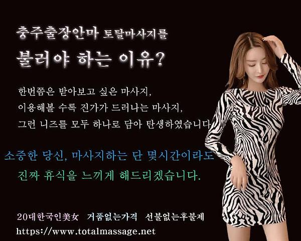 충주출장안마 | 토탈마사지 | 한국