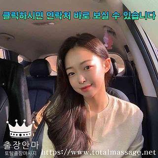 부산출장안마 | 토탈마사지 | 한국