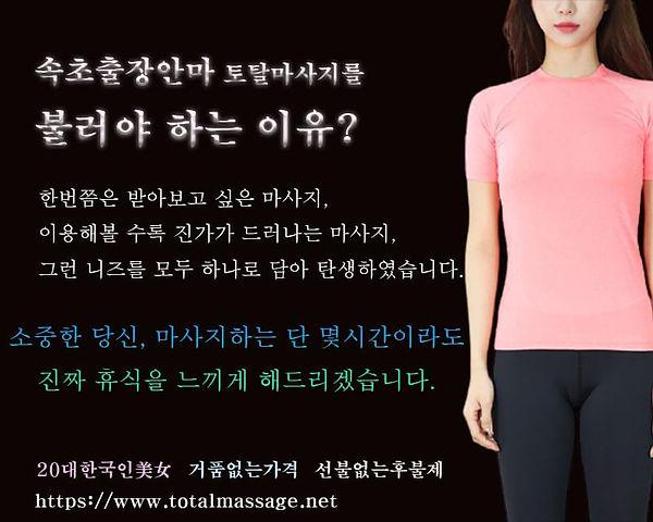 속초출장안마 | 토탈마사지 | 한국