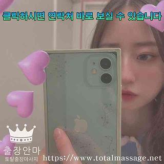 안성출장 | 토탈마사지 | 한국