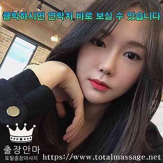여주출장안마   토탈마사지   한국