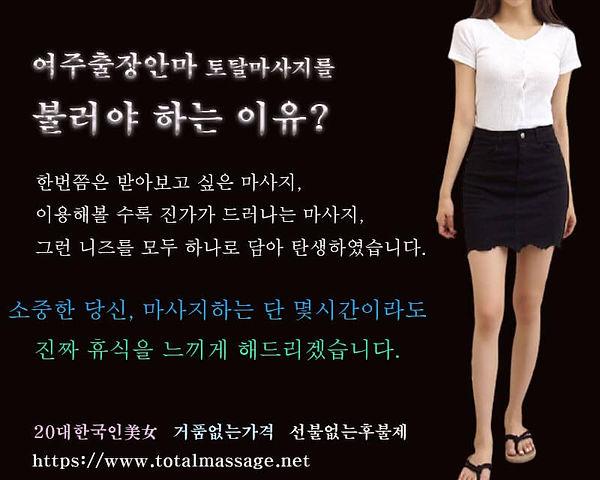 여주출장안마   토탈마사지   한국1위