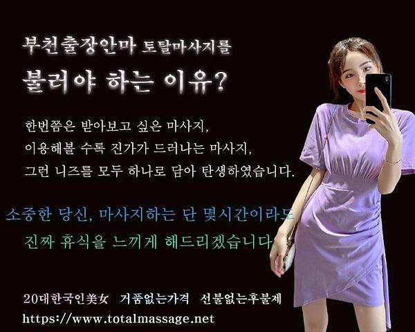 부천출장안마 | 토탈마사지 | 한국