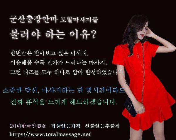 군산출장안마 | 토탈마사지 | 한국
