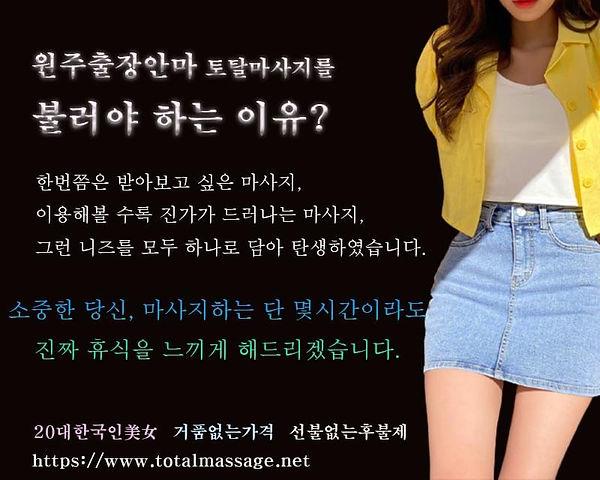 원주출장안마 | 토탈마사지 | 한국