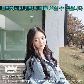양주출장안마   토탈마사지   한국