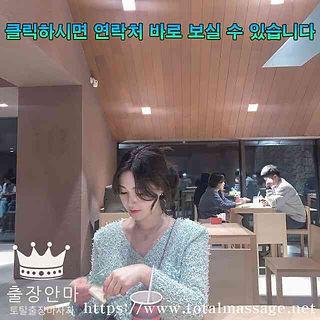 양주출장   토탈마사지   한국