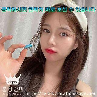 충주출장마사지 | 토탈마사지 | 한국