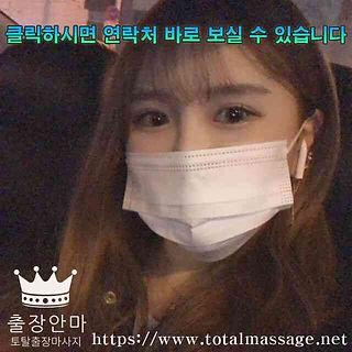 계룡출장마사지   토탈마사지   한국