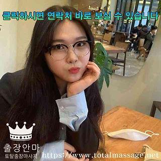 나주출장 | 토탈마사지 | 한국