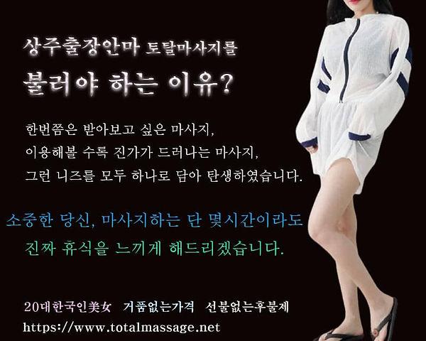 상주출장안마 | 토탈마사지 | 한국