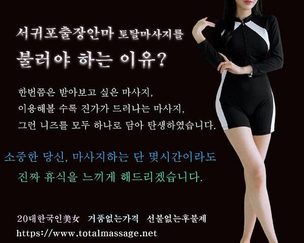 서귀포출장안마 | 토탈마사지 | 한국
