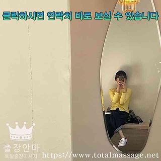 안동출장 | 토탈마사지 | 한국