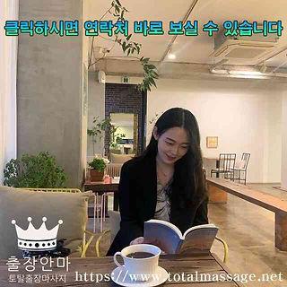 정읍출장마사지 | 토탈마사지 | 한국