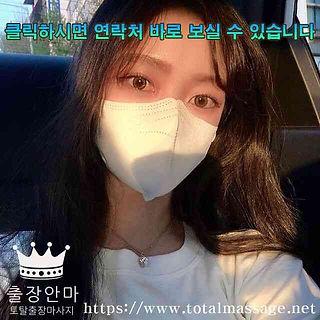 진주출장안마 | 토탈마사지 | 한국