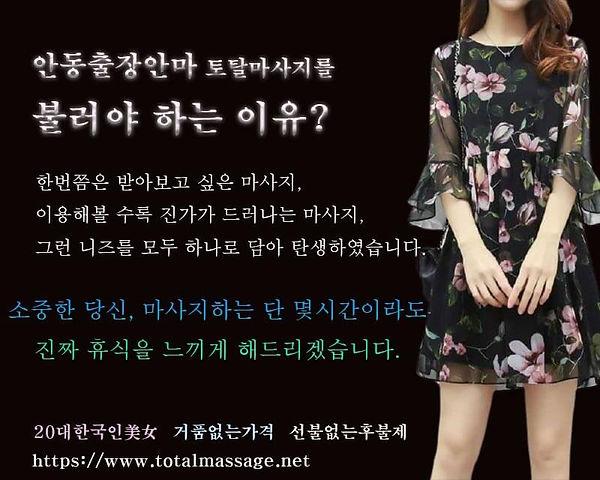 안동출장안마 | 토탈마사지 | 한국
