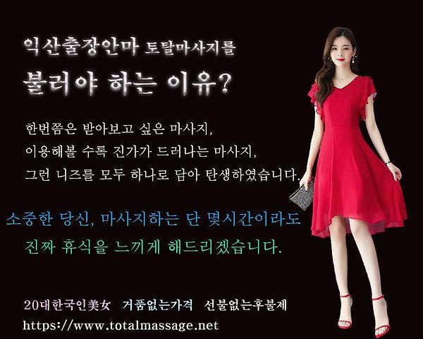 익산출장안마 | 토탈마사지 | 한국