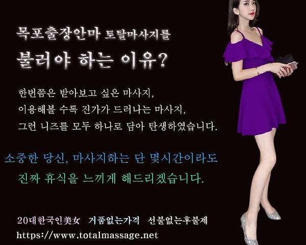목포출장안마 | 토탈마사지 | 한국