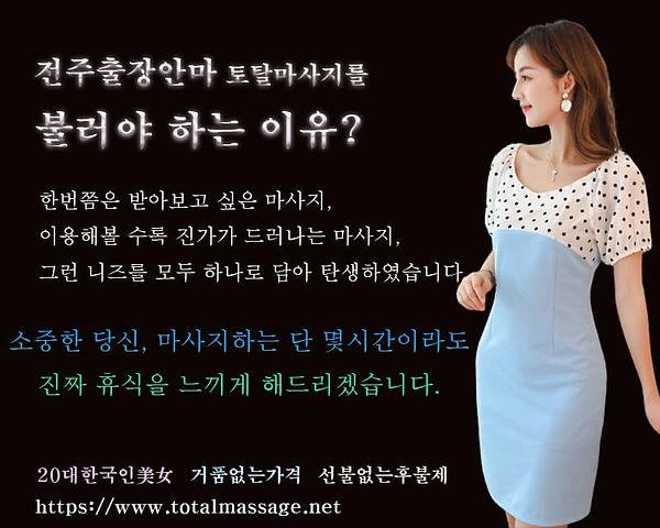 전주출장안마 | 토탈마사지 | 한국