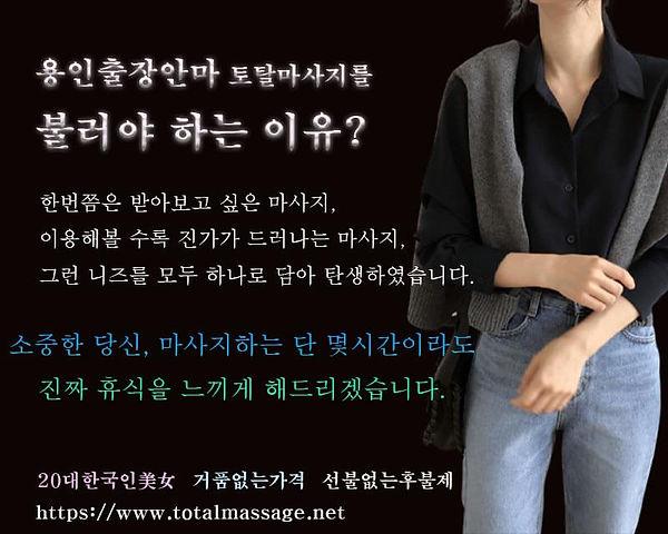 용인출장안마 | 토탈마사지 | 한국