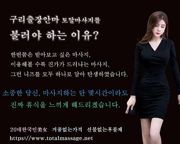 구리출장안마 | 토탈마사지 | 한국