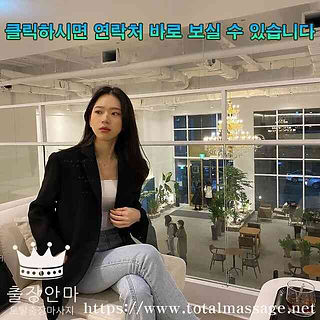 시흥출장   토탈마사지   한국