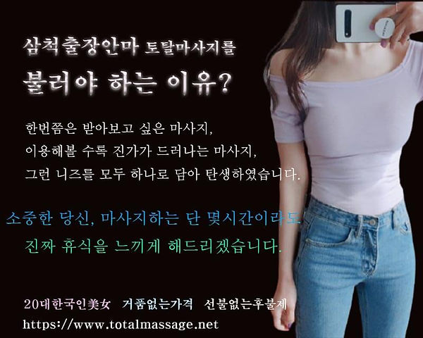 삼척출장안마   토탈마사지   한국