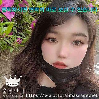 대구출장안마   토탈마사지   한국