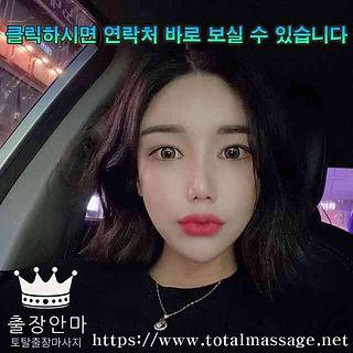 목포출장 | 토탈마사지 | 한국
