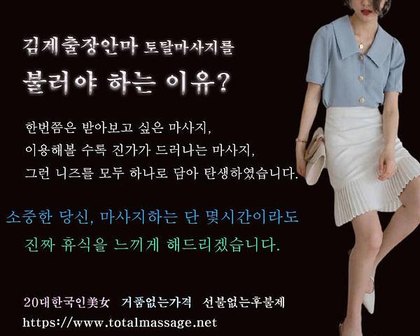 김제출장안마 | 토탈마사지 | 한국