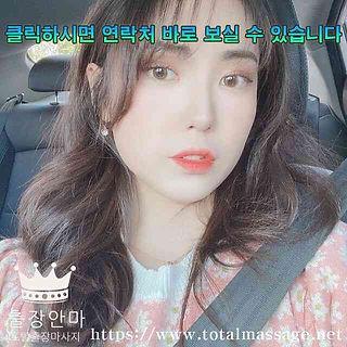 과천출장마사지 | 토탈마사지 | 한국