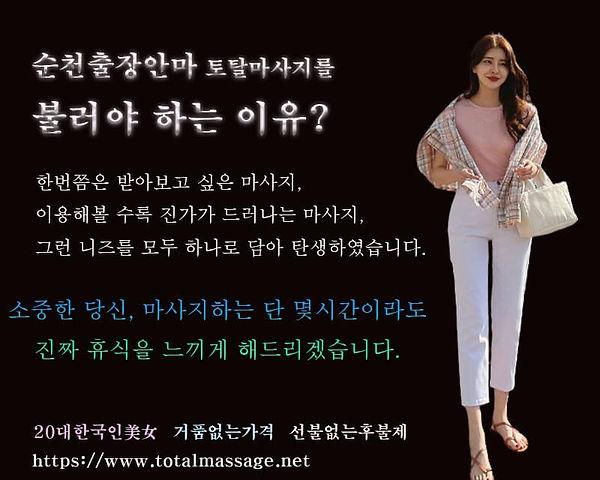 순천출장안마 | 토탈마사지 | 한국