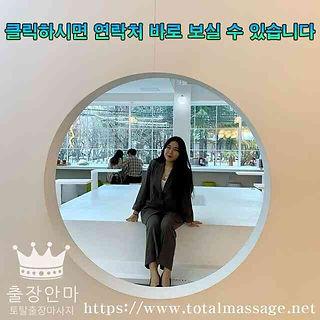 나주출장마사지 | 토탈마사지 | 한국
