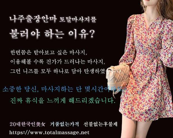 나주출장안마 | 토탈마사지 | 한국