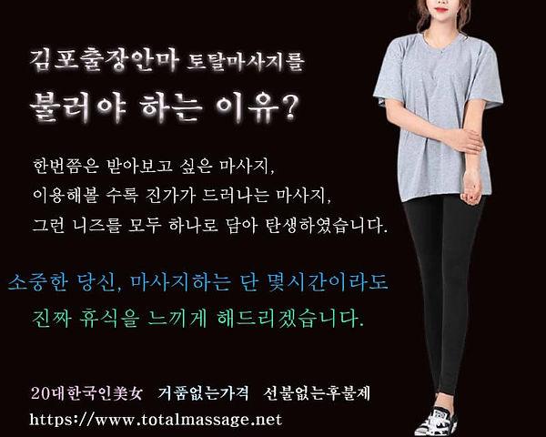 김포출장안마 | 토탈마사지 | 한국